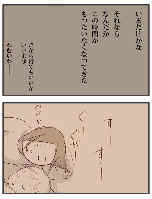 寝かしつけ3