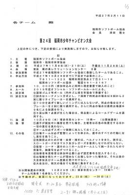 福岡市少年チャンピオン大会_ページ_1
