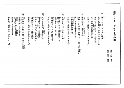 赤坂ニューファイターズの歌