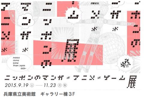 繧「繝九Γ_convert_20151025092704