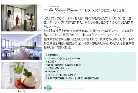 繝ャ繧ケ繝医Λ繝ウ_convert_20151025092803