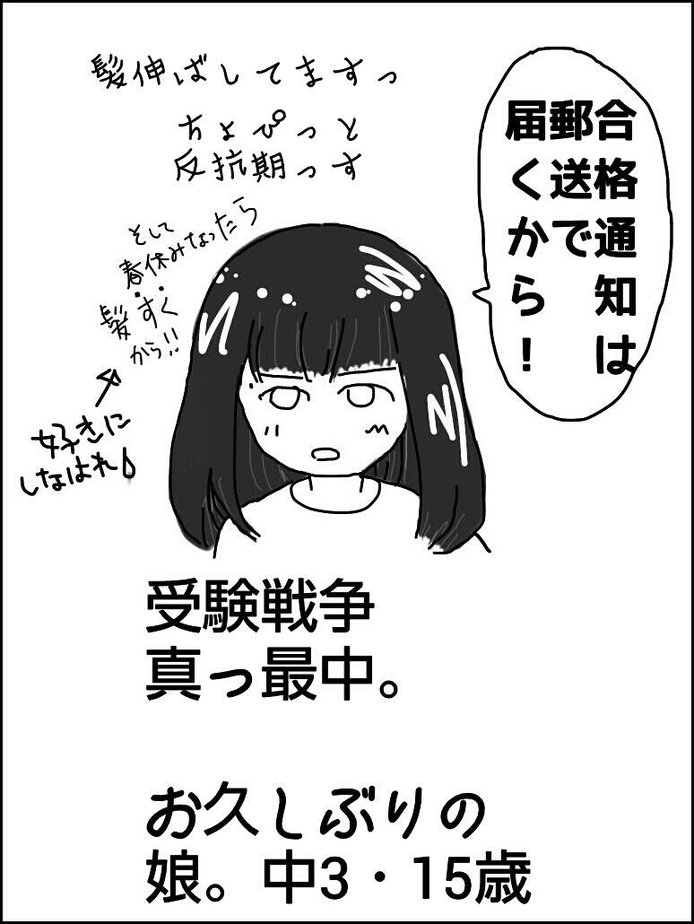 fc2_2016-02-13_01-08-01-791.jpg