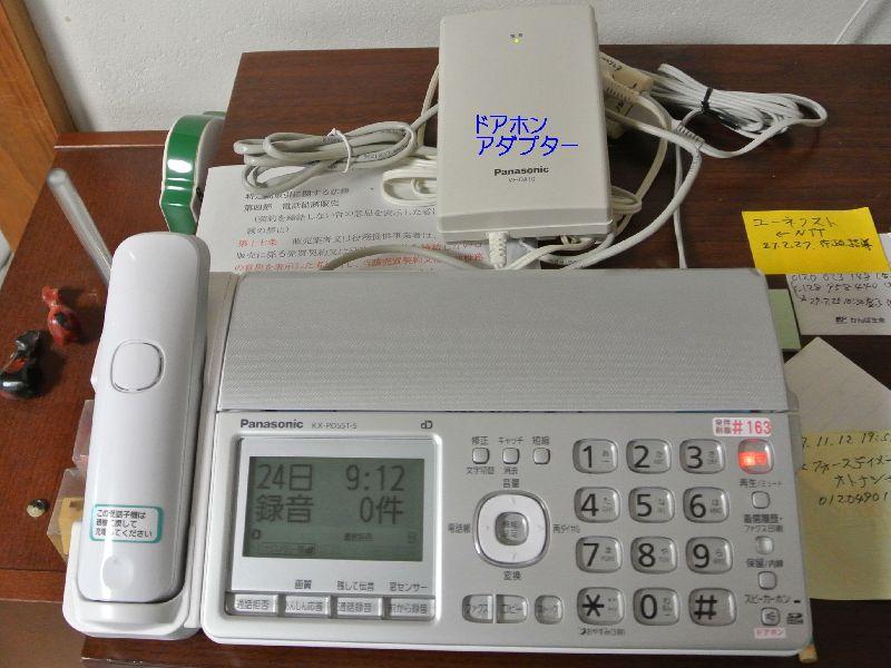 FAX電話機2