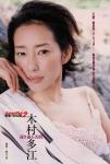 木村多江 セクシー 顔アップ カメラ目線 女優 色気 高画質エロかわいい画像10070