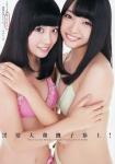 SKE48 柴田阿弥 二村春香 セクシー ビキニ水着 おっぱいの谷間 カメラ目線 誘惑 高画質エロかわいい画像10148