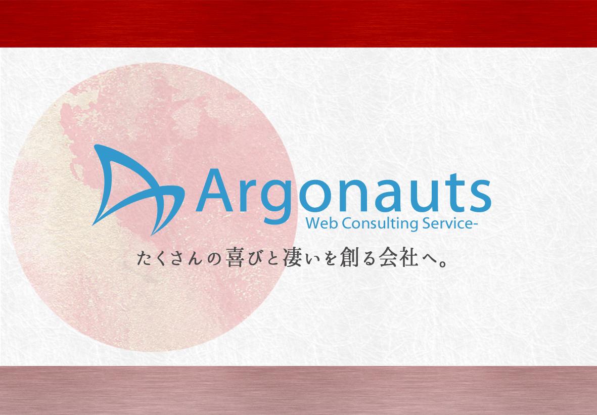 アルゴノーツ株式会社新年の挨拶