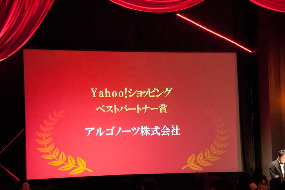 Yahoo!ショッピング Best Store Awards 2015 のコマースパートナー部門、ベストパートナー賞を受賞05