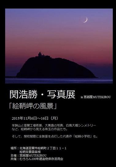 関さん写真展(小)