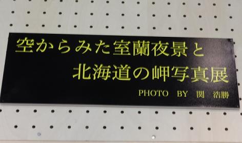 関さんの写真3