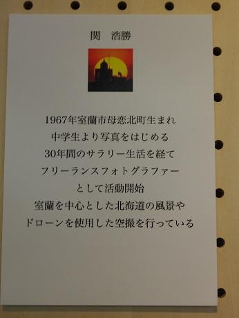 関さんの写真5