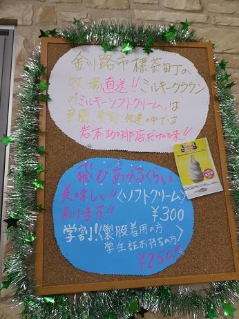 岩本珈琲ソフト2