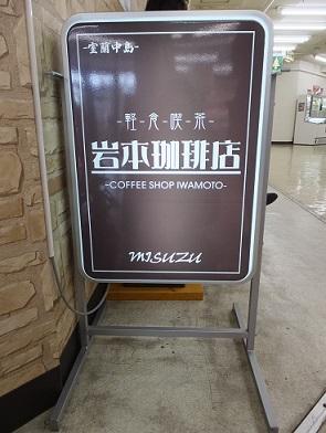 岩本珈琲ソフト3
