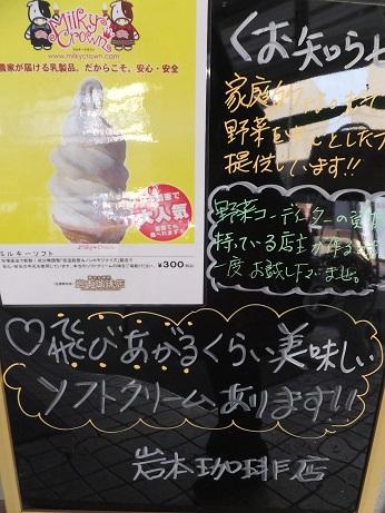 岩本珈琲ソフト4