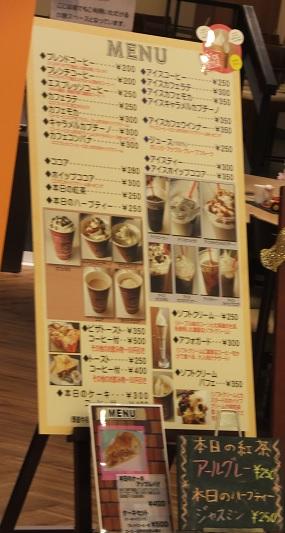 コーヒーブレイク4