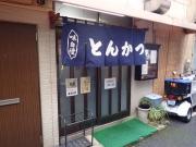 秋葉原 とんかつ ふくよし 店構え(2015/12/25)
