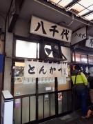 築地市場 場内 とんかつ八千代 店構え(2016/2/1)