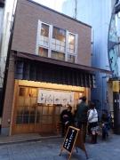 上野 とんかつ山家 上野 店構え(2015/12/12)