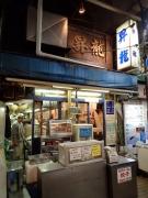 上野アメ横 昇龍 店構え(2015/12/12)