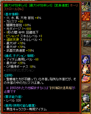 WHP変身ホリスト3解放!!!