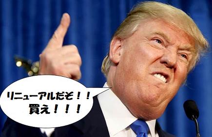 リニューアルだぞ!!買え!!!