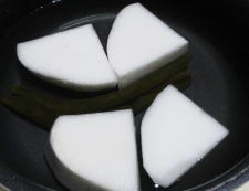 柚子味噌大根 【下準備】②