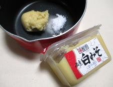 柚子味噌大根 調味料