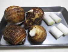 里芋のグラタン 材料①