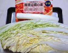 麻婆白菜豆腐 材料②