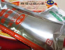 麻婆豆腐白菜 【下準備】①