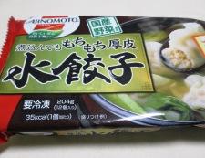 水餃子とお餅のスープ煮 材料①