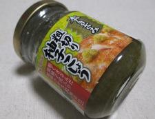 塩さばの柚子こしょう焼き 調味料
