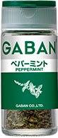 GABANペパーミント 説明用写真