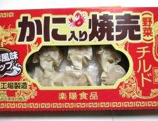 チルド焼売とキャベツの野菜あん 材料①
