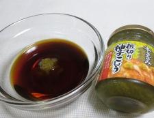 豚こま柚子こしょう照り焼き 調味料