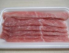 豚ロースピーマン 材料①