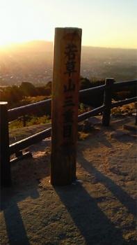 若草山その4