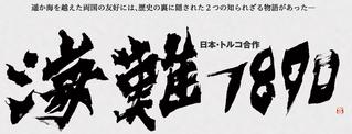 海難1890_題字