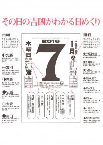 日めくりカレンダー_吉凶_convert_20160129115853