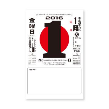 日めくりカレンダー_2016