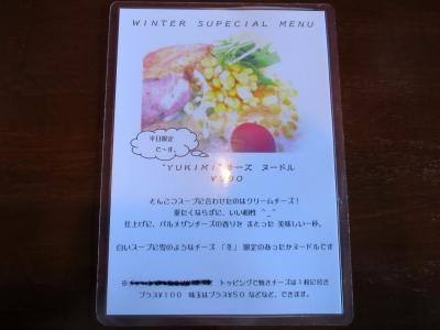 笑麺メニュー2