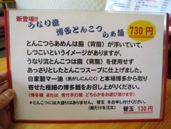 うなりメニュー3