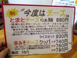 うなりメニュー4
