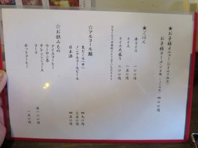 六紋銭メニュー2