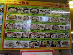 麺八メニュー2