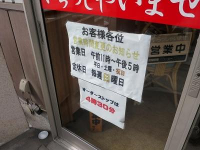 麺八営業時間