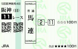 2015年阪神11