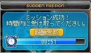 突発ミッション完了