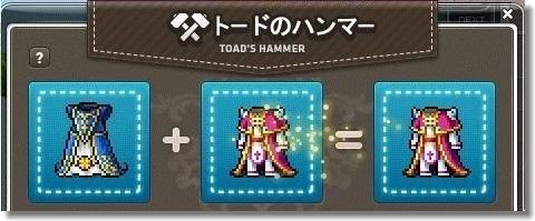 トードのハンマー