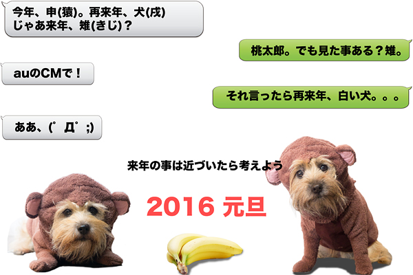2016年賀_4 リサイズ