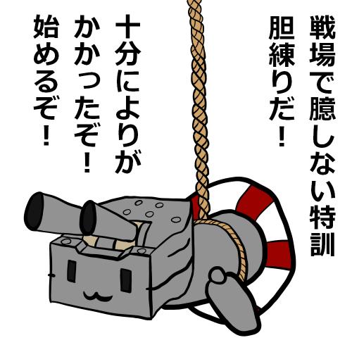 艦これ 胆練り (2)